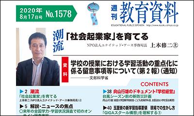 20200817-01