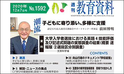 20201207-02