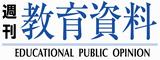 教育公論社